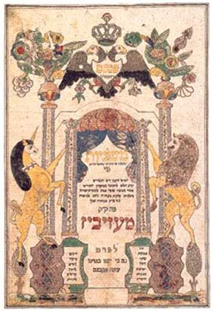 Mishna - Izvoarele Kabalei, Kabala