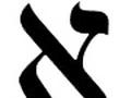 Alef - Din secretele Kabalei(alfabetul ebraic)