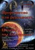 Conferences Moskov Oktober 2011